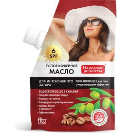 Fitocosmetic Gęsty kawowy olejek do opalania SPF 6 - Nawilżający, 50 ml