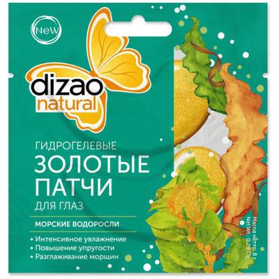 Hydrożelowe złote płatki pod oczy z algami Dizao