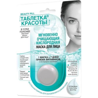Kapsułka piękna Beauty Pill - Tlenowa Fitocosmetic
