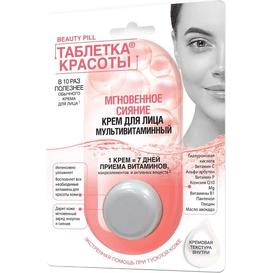 Fitocosmetic Kapsułka piękna Beauty Pill - Krem do twarzy - Multiwitaminowy, 8 ml