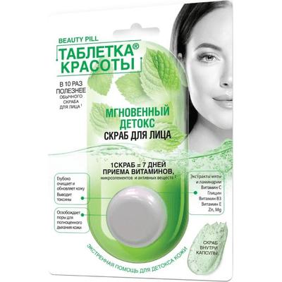 Kapsułka piękna Beauty Pill - Peeling do twarzy - Błyskawiczna detoksykacja Fitocosmetic
