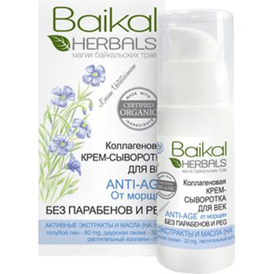 Przeciwzmarszczkowe kolagenowe serum pod oczy Baikal Herbals