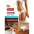 Kawowy peeling do ciała - Odmładzający