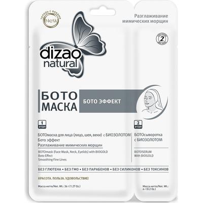 Maseczka do twarzy i szyi z biozłotem - BOTO efekt Dizao