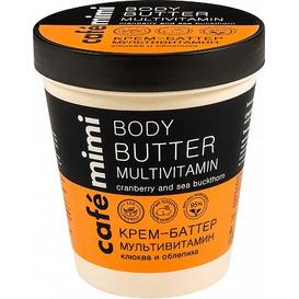 Cafe Mimi Kremowe masło do ciała - Multiwitamina, 220 ml